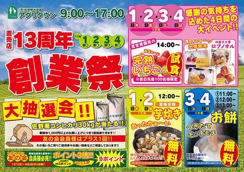 チラシ創業祭1.jpg