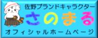 さのまるオフィシャルブランド